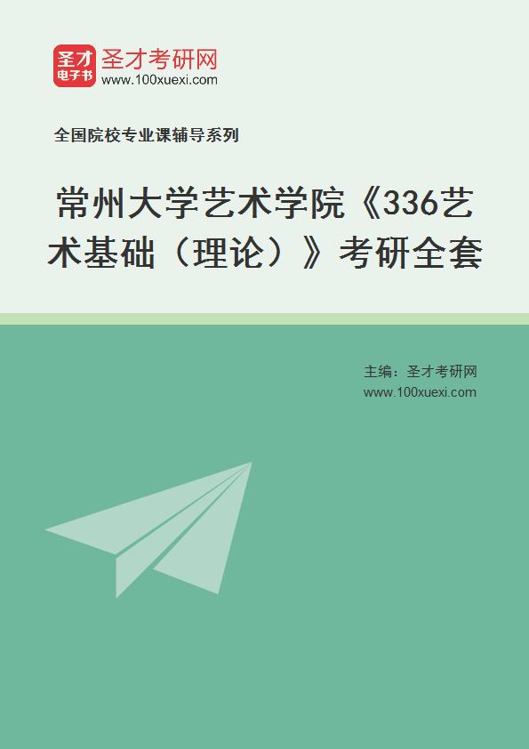 2021年常州大学艺术学院《336艺术基础(理论)》考研全套