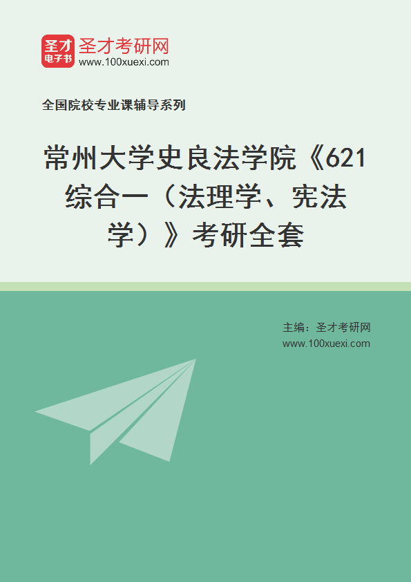 2021年常州大学史良法学院《621综合一(法理学、宪法学)》考研全套