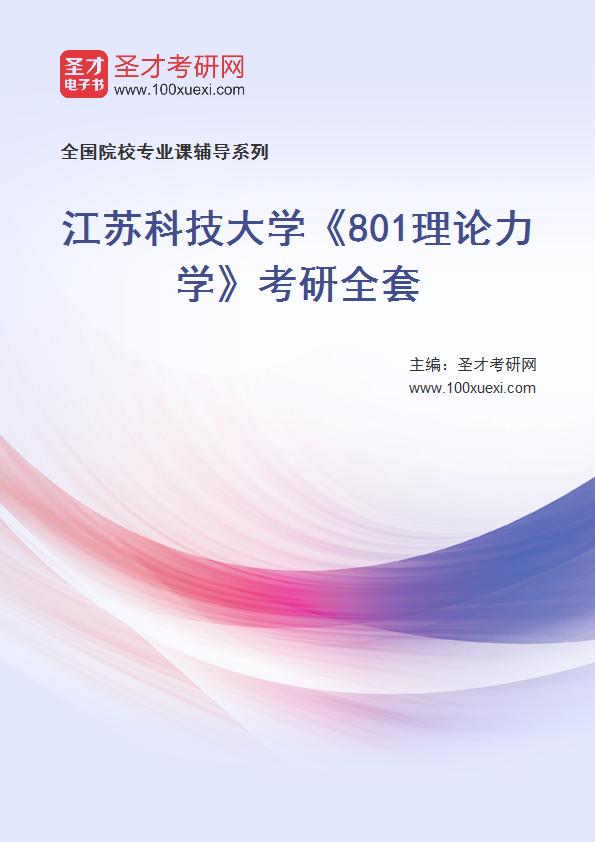 2021年江苏科技大学《801理论力学》考研全套