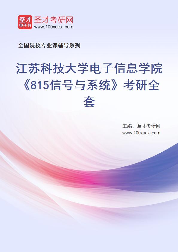 2021年江苏科技大学电子信息学院《815信号与系统》考研全套