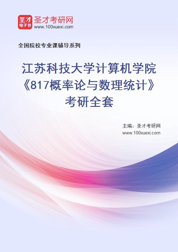 2021年江苏科技大学计算机学院《817概率论与数理统计》考研全套