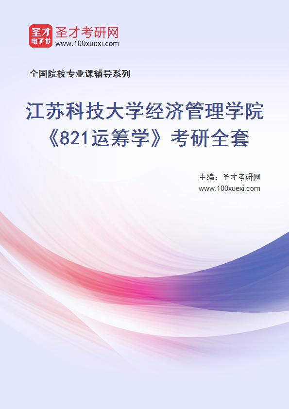 2021年江苏科技大学经济管理学院《821运筹学》考研全套