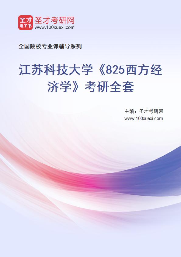 2021年江苏科技大学《825西方经济学》考研全套
