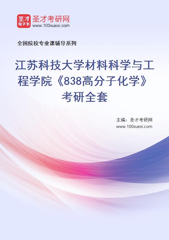 2021年江苏科技大学材料科学与工程学院《838高分子化学》考研全套