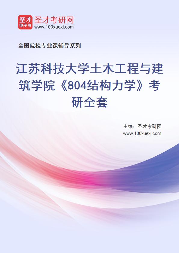 2021年江苏科技大学土木工程与建筑学院《804结构力学》考研全套