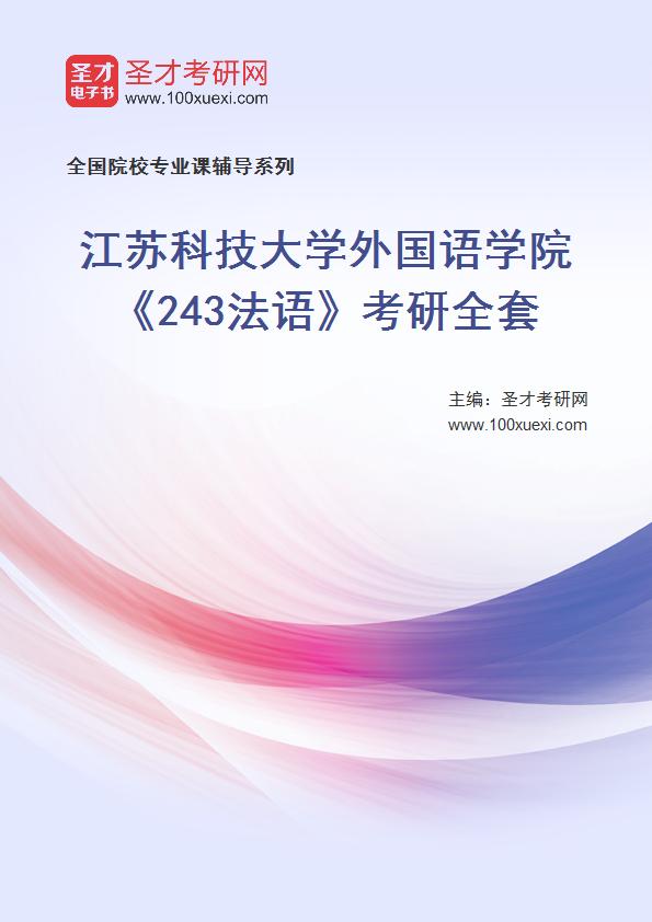 2021年江苏科技大学外国语学院《243法语》考研全套