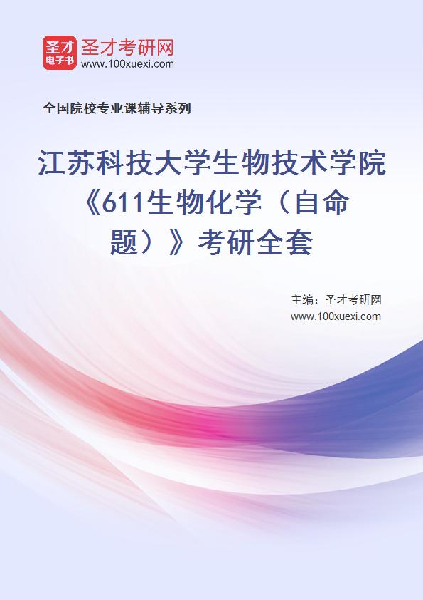 2021年江苏科技大学生物技术学院《611生物化学(自命题)》考研全套