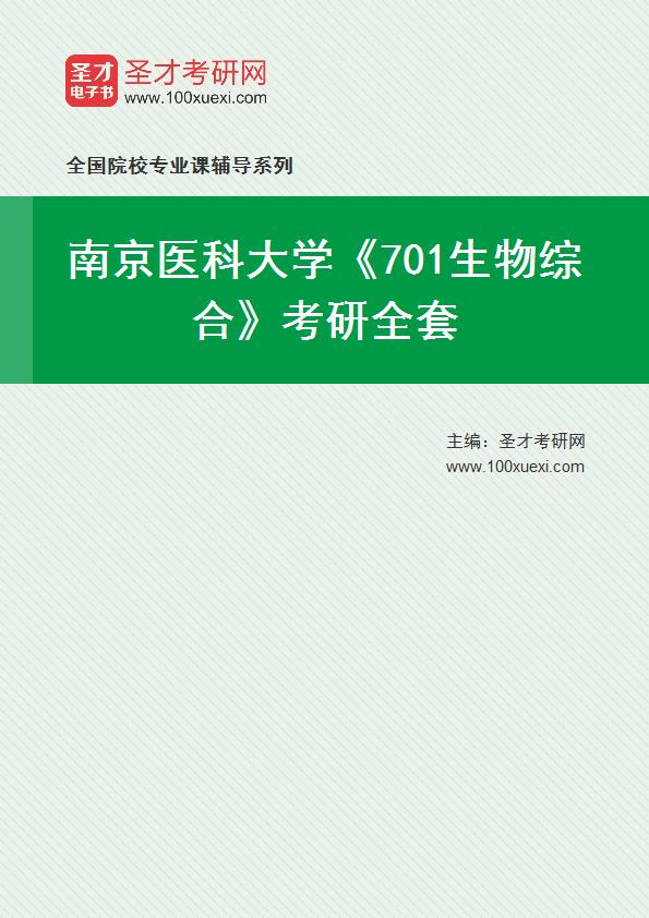 2021年南京医科大学《701生物综合》考研全套