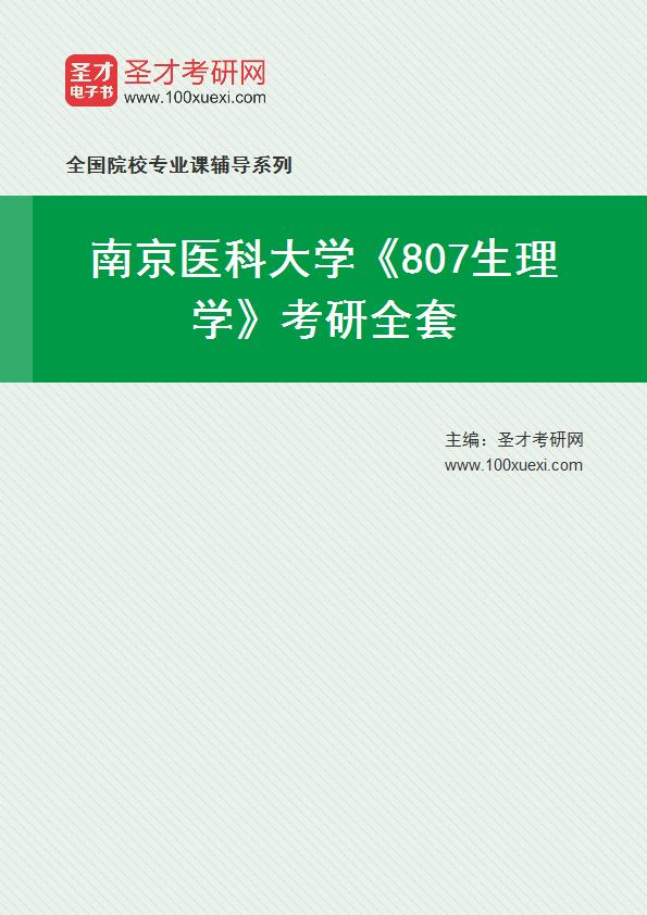 2021年南京医科大学《807生理学》考研全套