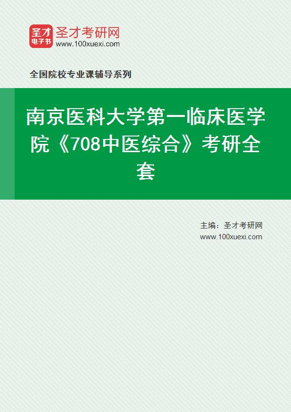 2021年南京医科大学第一临床医学院《708中医综合》考研全套