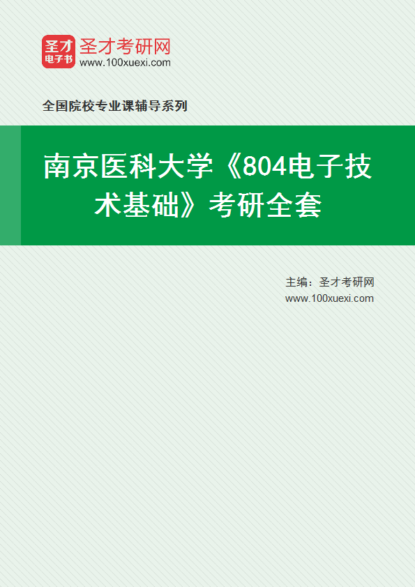 2021年南京医科大学《804电子技术基础》考研全套