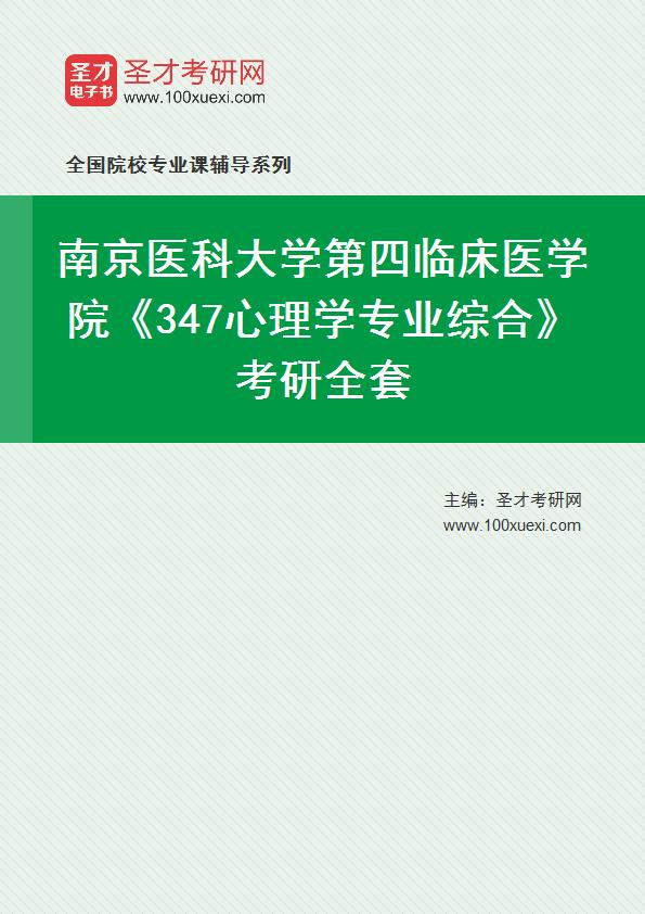 2021年南京医科大学第四临床医学院《347心理学专业综合》考研全套