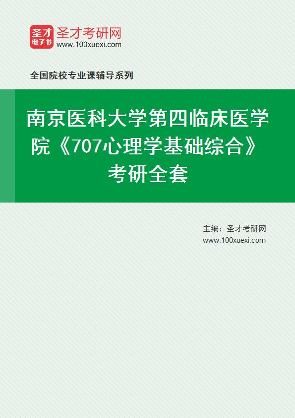 2021年南京医科大学第四临床医学院《707心理学基础综合》考研全套