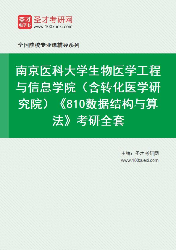 2021年南京医科大学生物医学工程与信息学院(含转化医学研究院)《810数据结构与算法》考研全套