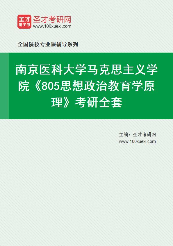 2021年南京医科大学马克思主义学院《805思想政治教育学原理》考研全套