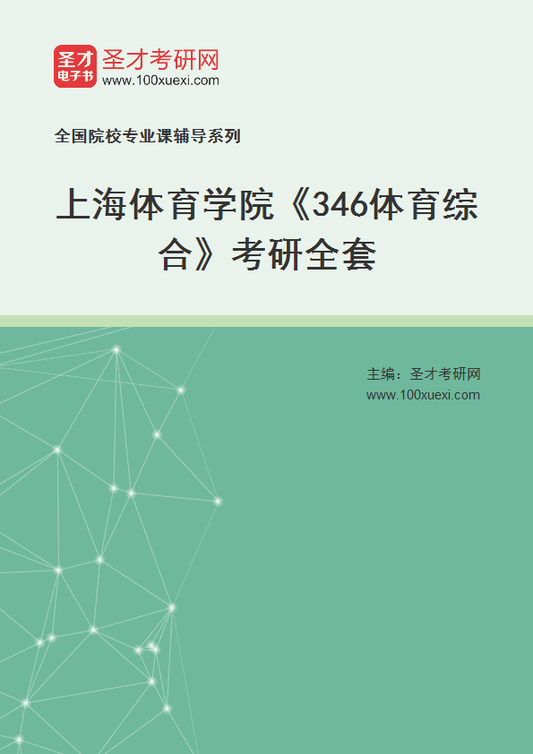 2021年上海体育学院《346体育综合》考研全套