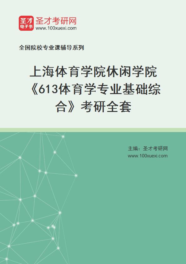 2021年上海体育学院休闲学院《613体育学专业基础综合》考研全套