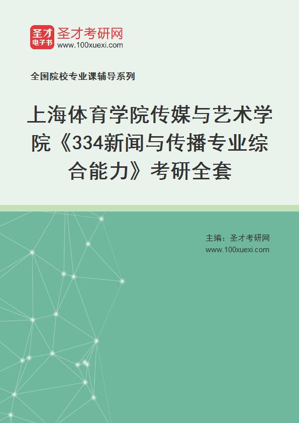 2021年上海体育学院传媒与艺术学院《334新闻与传播专业综合能力》考研全套