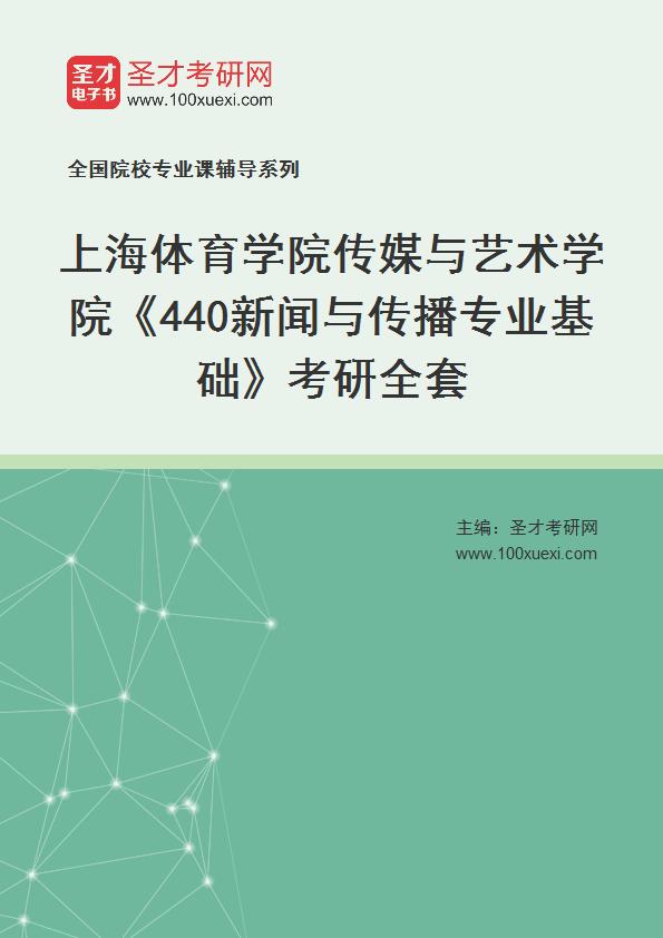 2021年上海体育学院传媒与艺术学院《440新闻与传播专业基础》考研全套