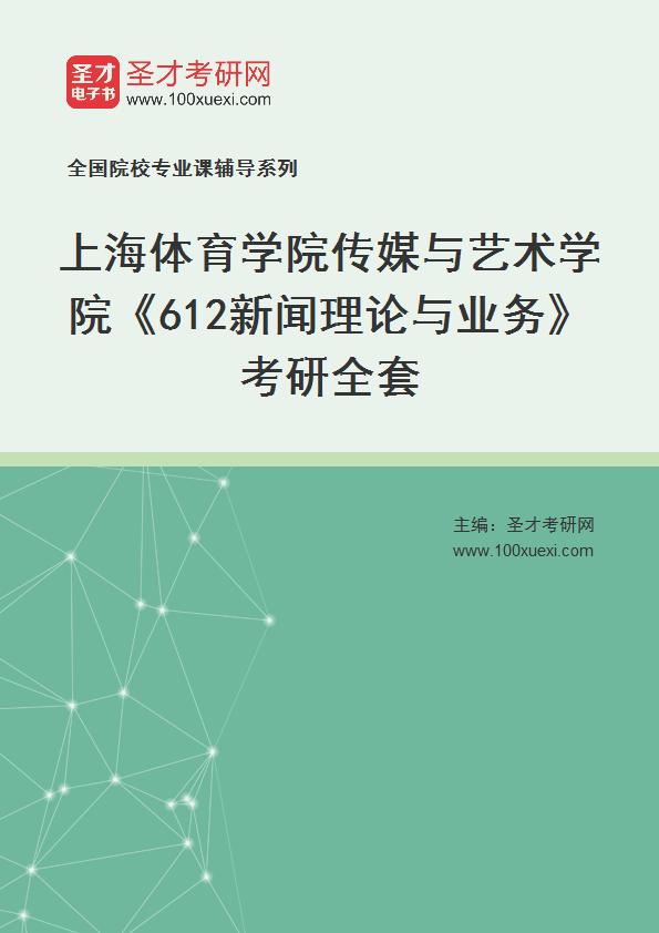 2021年上海体育学院传媒与艺术学院《612新闻理论与业务》考研全套