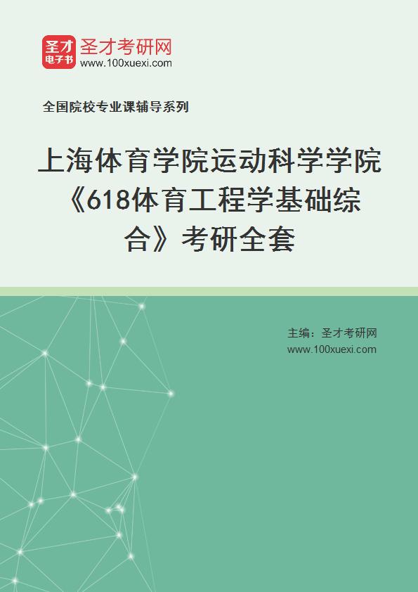 2021年上海体育学院运动科学学院《618体育工程学基础综合》考研全套