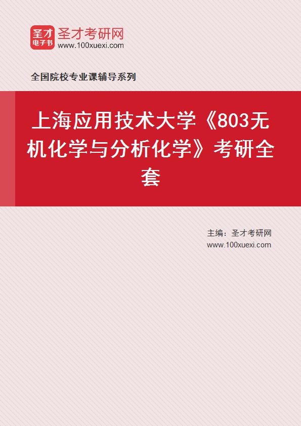 2021年上海应用技术大学《803无机化学与分析化学》考研全套