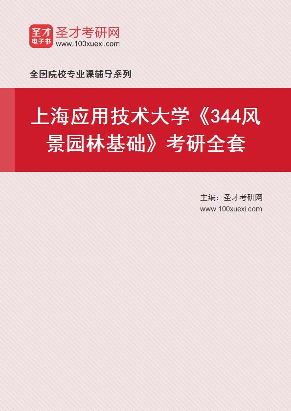 2021年上海应用技术大学《344风景园林基础》考研全套