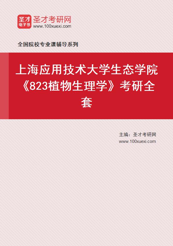 2021年上海应用技术大学生态学院《823植物生理学》考研全套