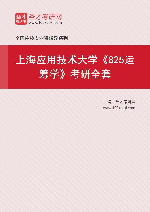2021年上海应用技术大学《825运筹学》考研全套