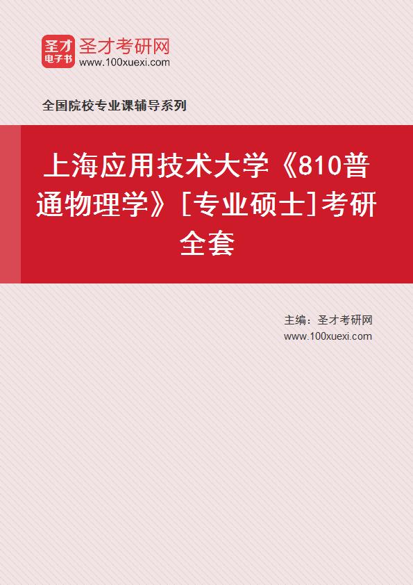 2021年上海应用技术大学《810普通物理学》[专业硕士]考研全套
