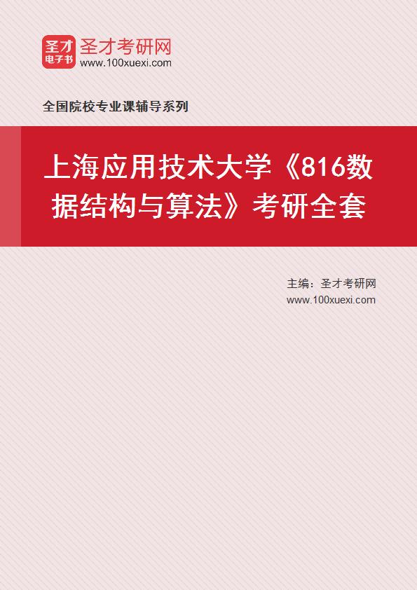 2021年上海应用技术大学《816数据结构与算法》考研全套