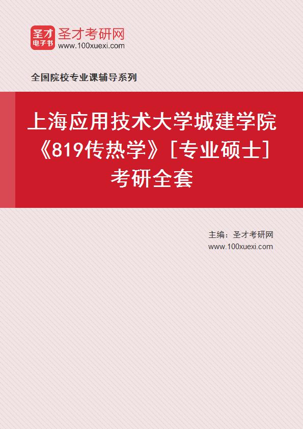 2021年上海应用技术大学城建学院《819传热学》[专业硕士]考研全套