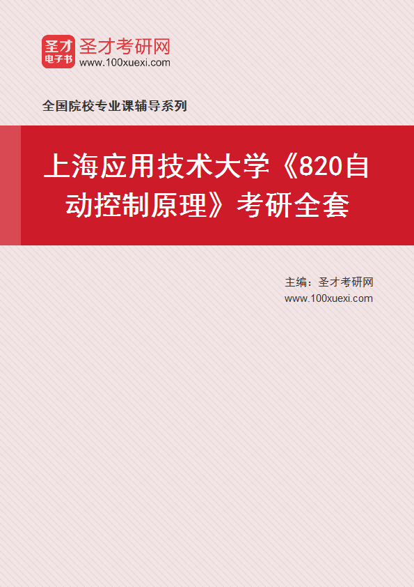 2021年上海应用技术大学《820自动控制原理》考研全套