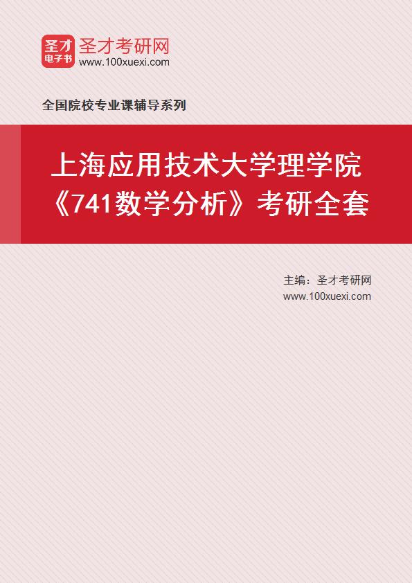 2021年上海应用技术大学理学院《741数学分析》考研全套