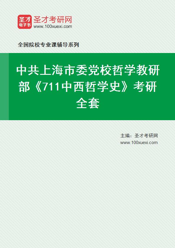 2021年中共上海市委党校哲学教研部《711中西哲学史》考研全套