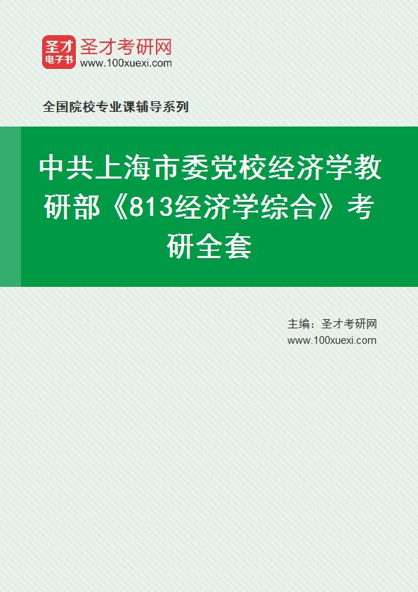 2021年中共上海市委党校经济学教研部《813经济学综合》考研全套