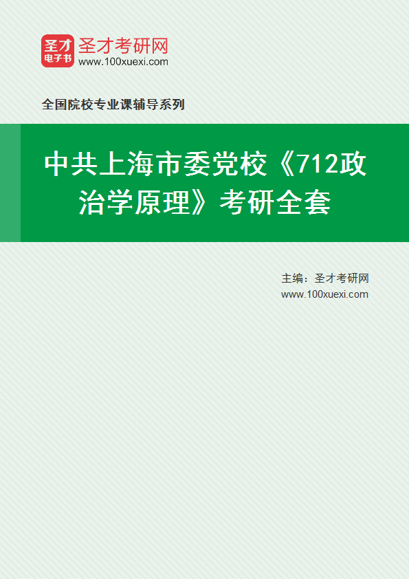 2021年中共上海市委党校《712政治学原理》考研全套