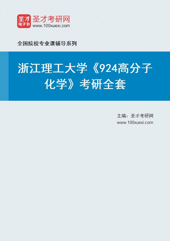2021年浙江理工大学《924高分子化学》考研全套