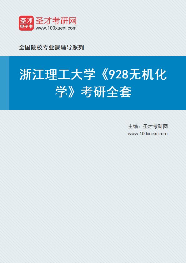 2021年浙江理工大学《928无机化学》考研全套