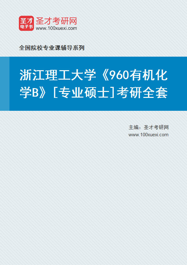 2021年浙江理工大学《960有机化学B》[专业硕士]考研全套