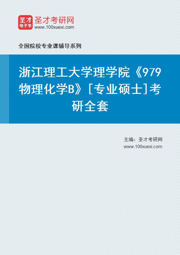 2021年浙江理工大学理学院《979物理化学B》[专业硕士]考研全套