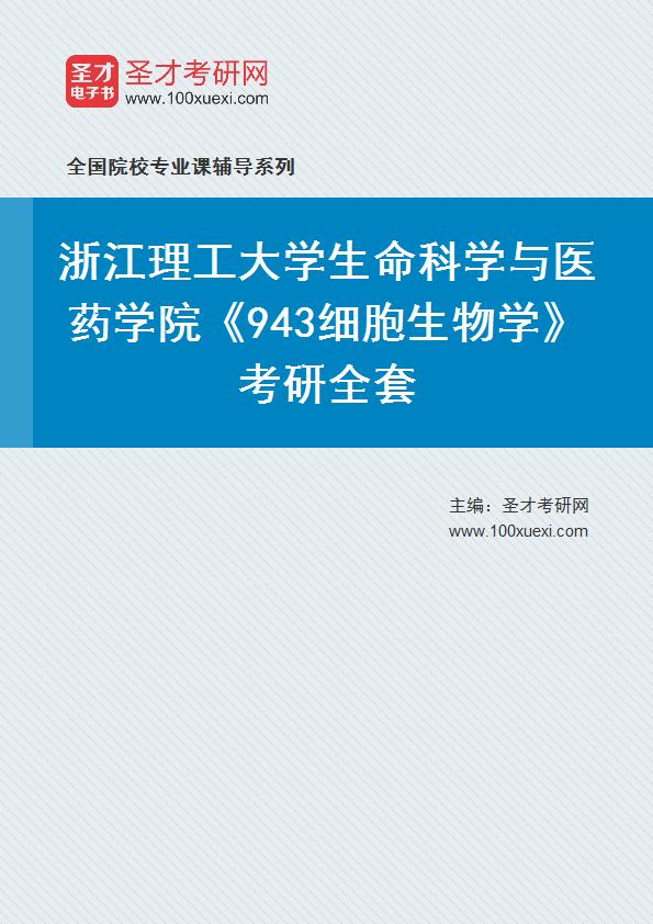2021年浙江理工大学生命科学与医药学院《943细胞生物学》考研全套