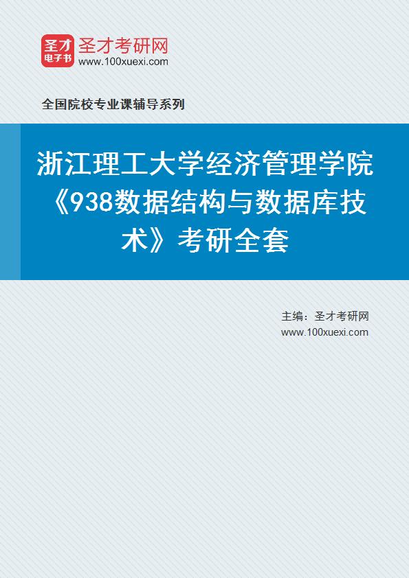 2021年浙江理工大学经济管理学院《938数据结构与数据库技术》考研全套