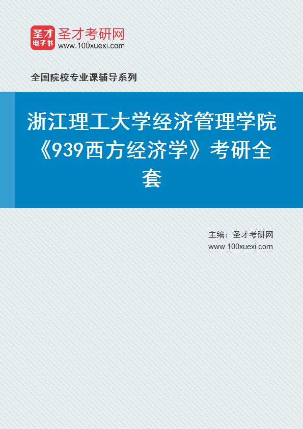 2021年浙江理工大学经济管理学院《939西方经济学》考研全套