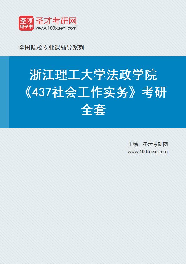 2021年浙江理工大学法政学院《437社会工作实务》考研全套