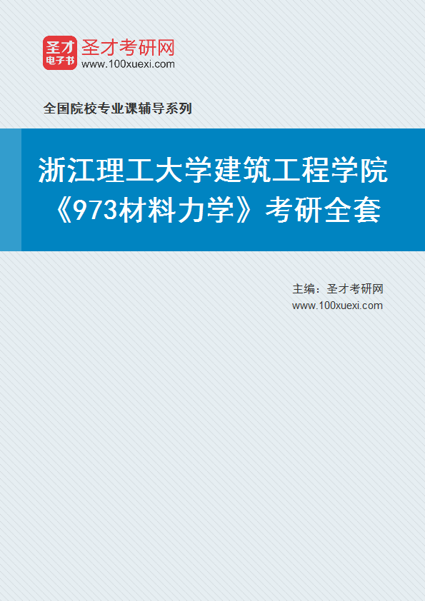 2021年浙江理工大学建筑工程学院《973材料力学》考研全套