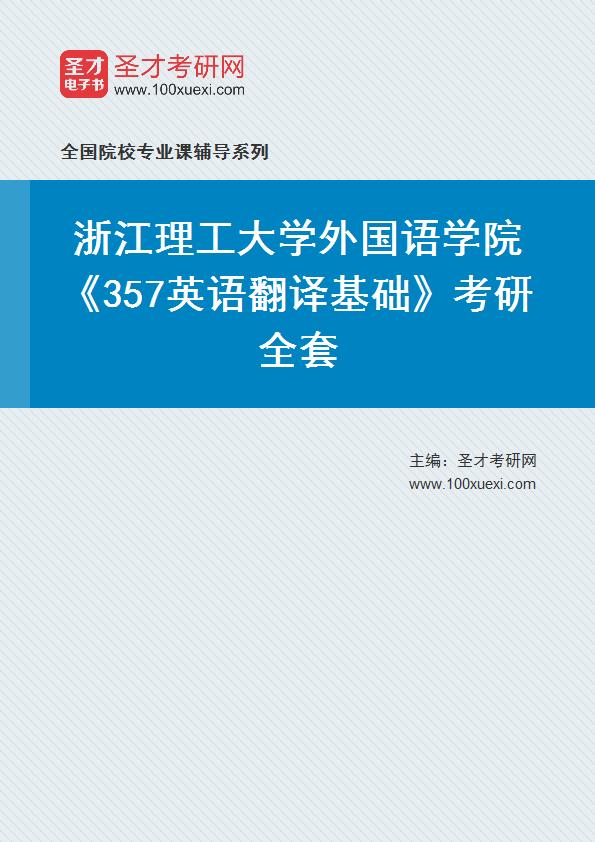 2021年浙江理工大学外国语学院《357英语翻译基础》考研全套