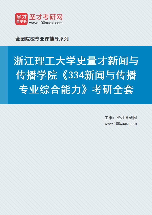 2021年浙江理工大学史量才新闻与传播学院《334新闻与传播专业综合能力》考研全套