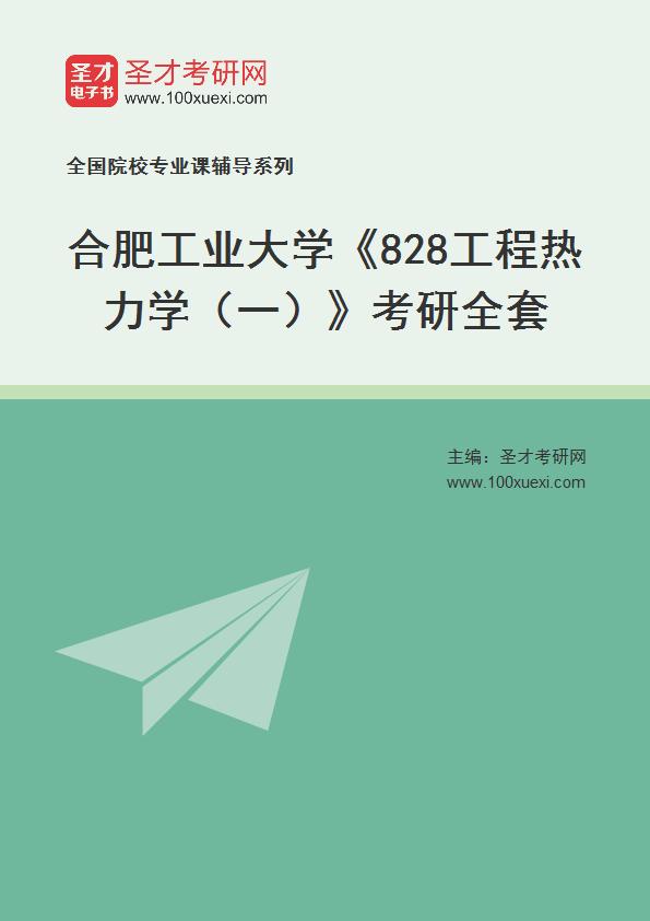 2021年合肥工业大学《828工程热力学(一)》考研全套