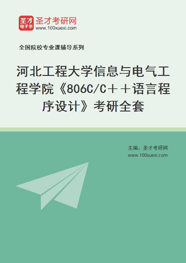 2021年河北工程大学信息与电气工程学院《806C/C++语言程序设计》考研全套
